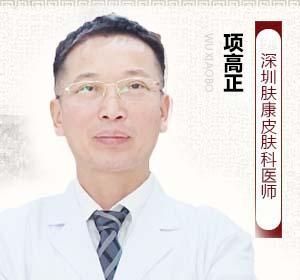 肤康皮肤科医师